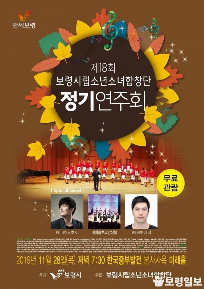 2.시립소년소녀합창단 정기연주회 포스터.jpg