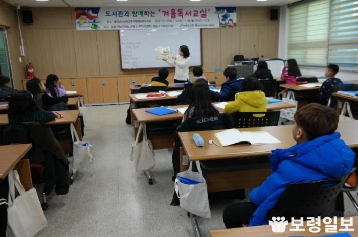 2020년 겨울독서교실 운영.jpg