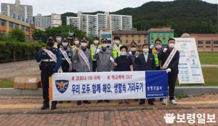 학교폭력, 생활속 거리두기 캠페인 전개.jpg