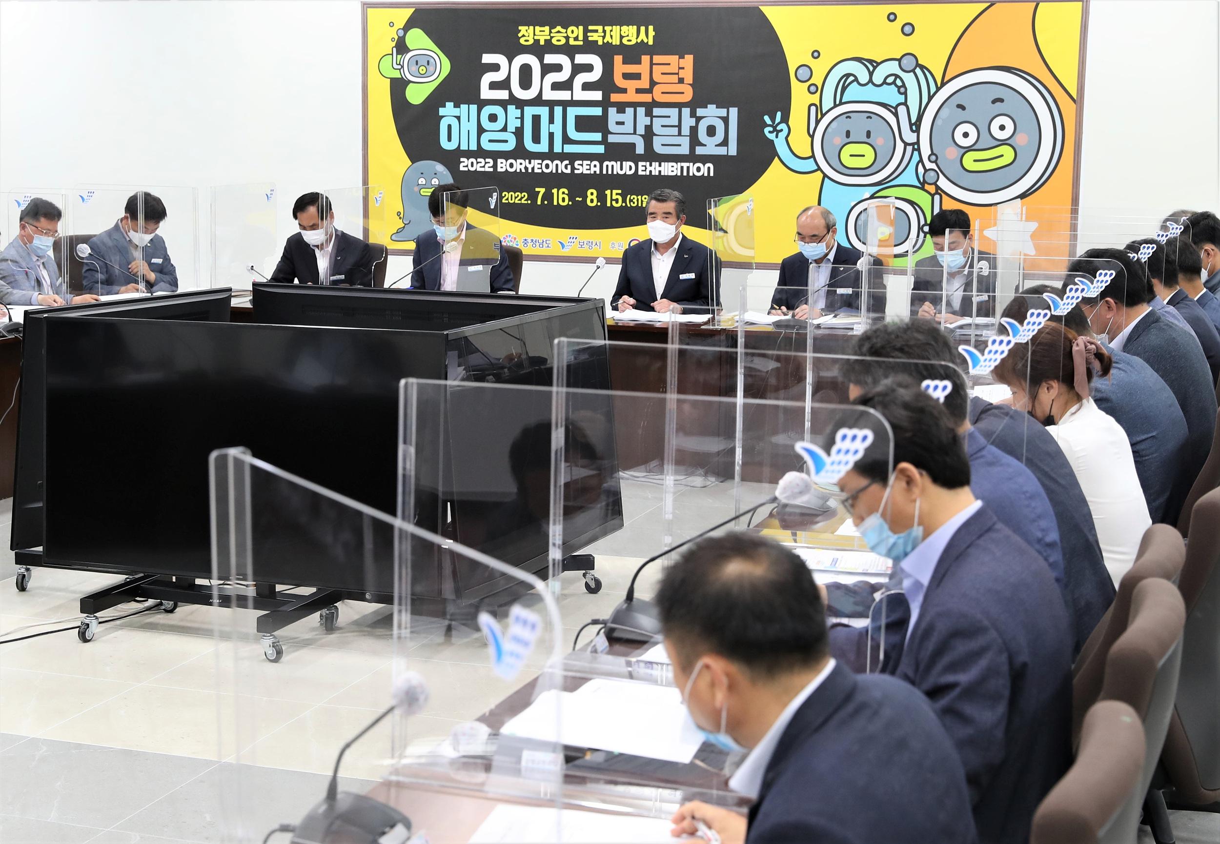 2022 보령해양머드박람회 연계사업 추진상황 보고회 개최