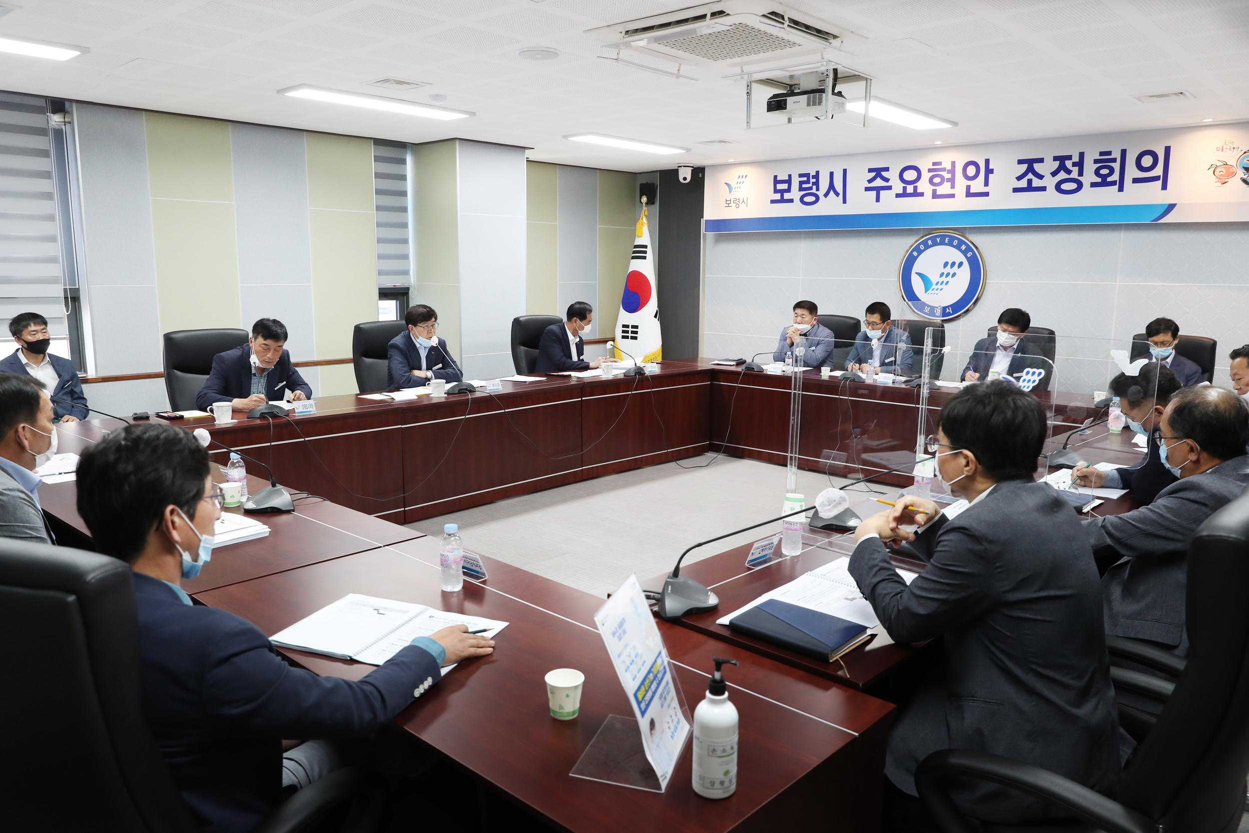보령시, 주요현안 조정회의 개최...민원 및 주요사업 점검