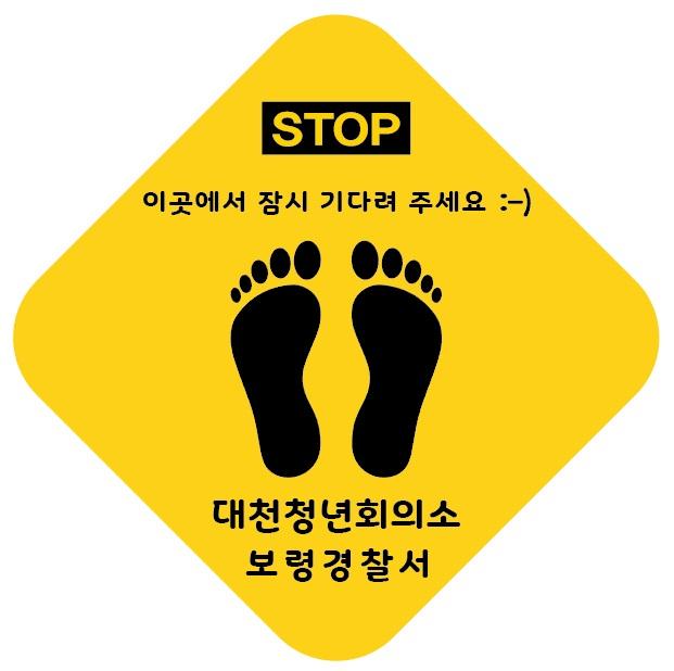 보령서, 집단감염 및 교통사고 예방을 위한'안전 발자국'픽토그램 설치