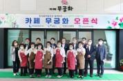 시장형 노인일자리사업'카페 무궁화'오픈