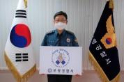 보령경찰서장, 코로나19 극복 '스테이 스트롱 캠페인' 동참