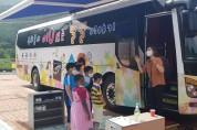 보령 특수교육지원센터, 찾아가는 이동형 성교육 버스 체험 실시