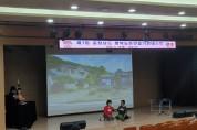 성주 먹방마을, 충청남도 행복농촌만들기 콘테스트 최우수 영예