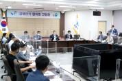대한민국 대표 가을축제 김축제 활성화 방안 논의