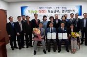 웅천읍, 대전 서구의회와 도농교류 업무협약 체결
