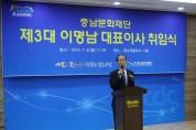 충남문화재단, 이명남 대표이사 취임