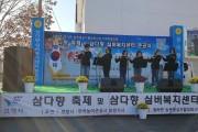 '푸른 보배의 하모니'...삼다향 실버센터 준공식 개최