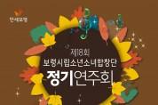 보령시립성인․소년소녀 합창단, 정기연주회 개최