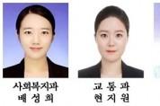 '8월 중 열심히 일한 공무원' 5인 선정