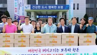 [포토뉴스] 대한한돈협회 보령시지부, 이웃사랑 물품 전달