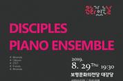 Disciples Piano Ensemble 무료 공연 개최