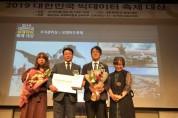 보령머드축제, 대한민국 빅데이터 축제 2년 연속 '최우수'