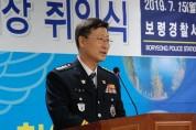 보령경찰서, 김정훈 서장 취임