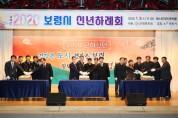 2020 신년하례회 개최
