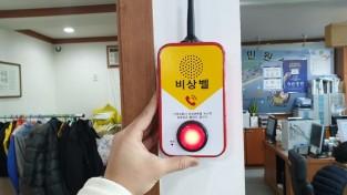 '악성 민원인 꼼짝마'...위기상황 대응 위해 민원실에 비상벨 설치