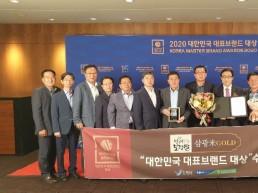 만세보령쌀 삼광미, 대한민국 대표 브랜드 대상 수상