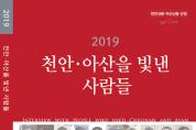 """'2019 천안·아산을 빛낸 사람들' 발간...""""그대들이 있어 세상은 아름답습니다!"""""""