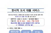 보령교육지원청 웅천도서관, 한시적 도서대출 서비스 운영