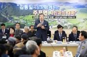 김동일 시장, 경자년 새해 '주민과의 소통행정' 나서