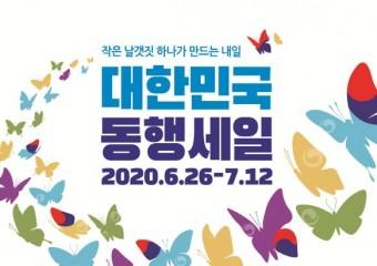 보령중앙시장 및 웅천시장, 대한민국 동행세일 진행