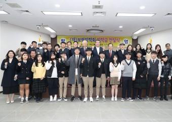 【포토】(재)보령장학회, 지역 인재 육성 위한 장학금 전달