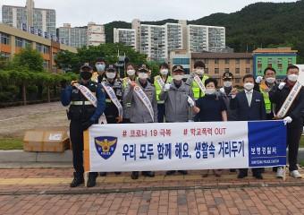 보령경찰서, 순차적 등교에 따른 생활방역·학교폭력 예방 캠페인 전개