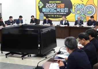 2021년 정부예산 전략보고회 개최