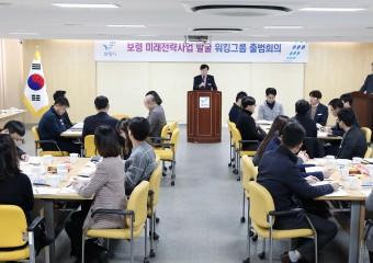 '미래전략사업 발굴' 워킹그룹 출범회의 개최