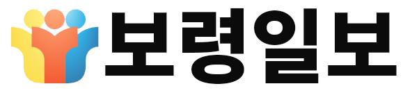보령일보 - boryeongilbo.kr