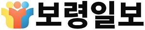 보령일보 로고